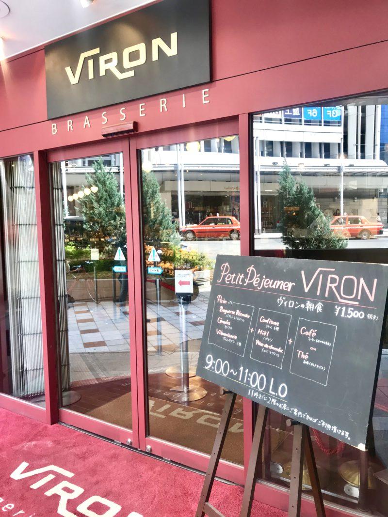 viron-shibuya-breakfast