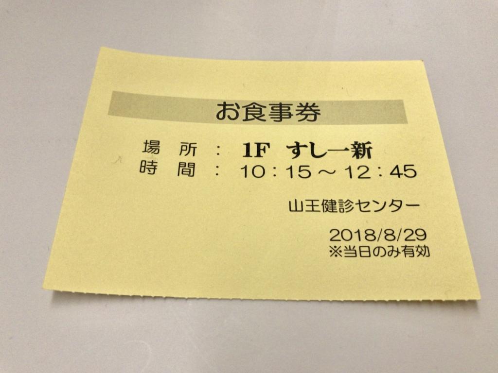 センター 山王 健 診